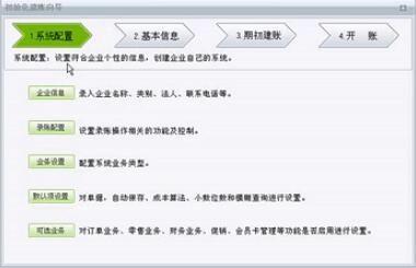 用友T1商贸宝V12.0商品信息档案操作教程