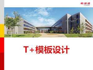 畅捷通T+V11.51总账业务整体介绍免费视频教程