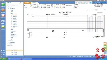 用友U8+V11.1erp软件输入凭证视频教程