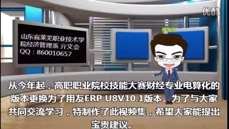 用友U8erpV10.1软件前言部分免费视频教程