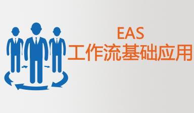 金蝶EAS工作流基础应用 (2)培训视频教程