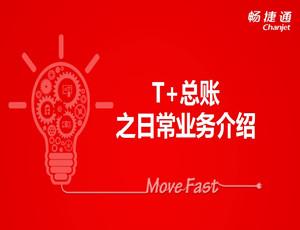 用友畅捷通T+12.1总账日常会计凭证处理视频操作教程