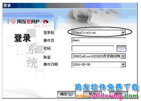 用友ERPU860财务软件免费下载地址