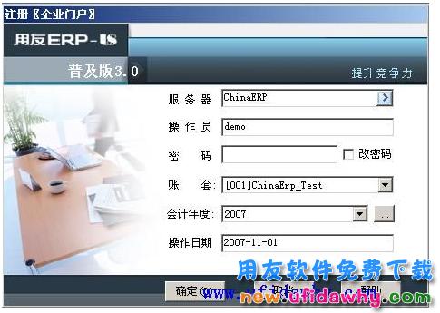 用友ERP U82.0财务软件免费下载地址