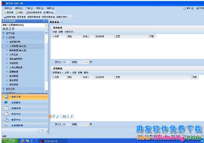 用友财务软件U8系列产品免费下载地址