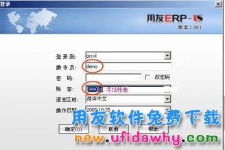 用友软件ERP U861免费下载地址