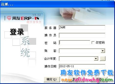 用友ERP-U852财务软件免费下载地址