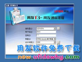 用友T3标准版10.6plus1免费下载地址