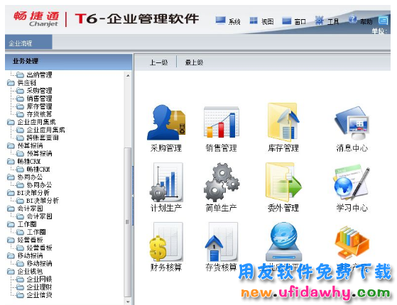 用友T6V6.1ERP企业管理软件免费下载