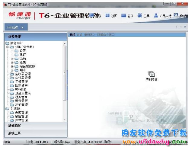 用友T6V6.1ERP企业管理软件免费下载 用友T6 第3张图片