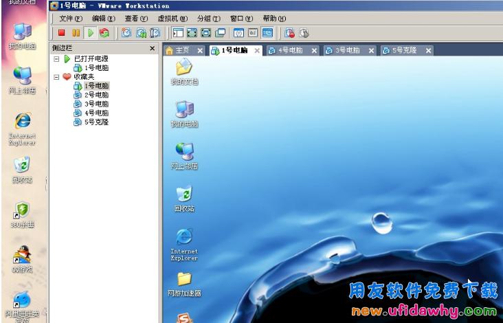 VM虚拟机下载_虚拟机软件下载