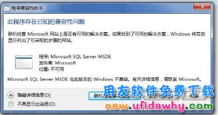 用友MSDE2000数据库免费下载地址