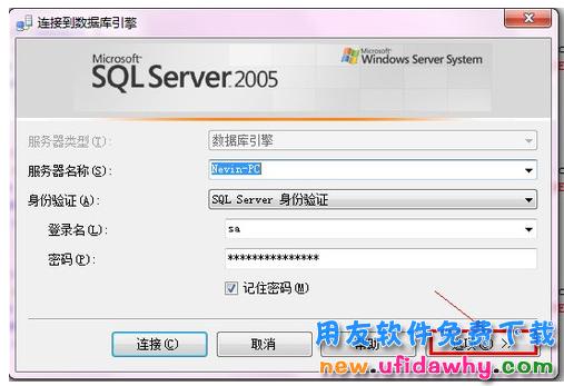用友MSSQL2005数据库免费下载