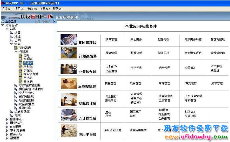 用友财务软件ERP-U852免加密狗学习版本