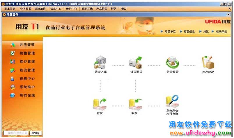 用友T1商贸宝食品票证通普及版11.1