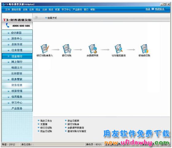 用友财务软件畅捷通T3用友通普及版试用版