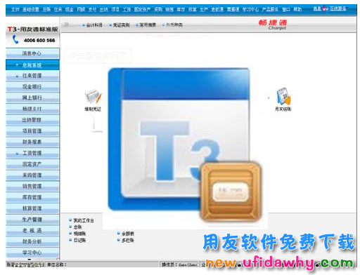 用友T3标准版10.8PLUS1试用版下载地址