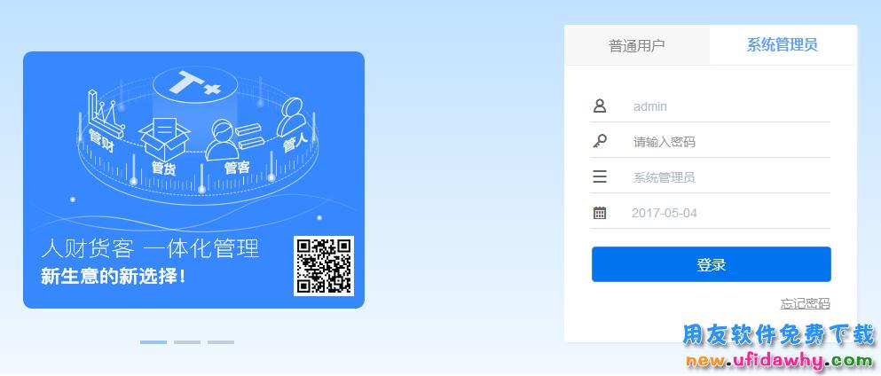 畅捷通T+V12.2SP3普及版免费试用版下载 畅捷通财务软件 第2张图片