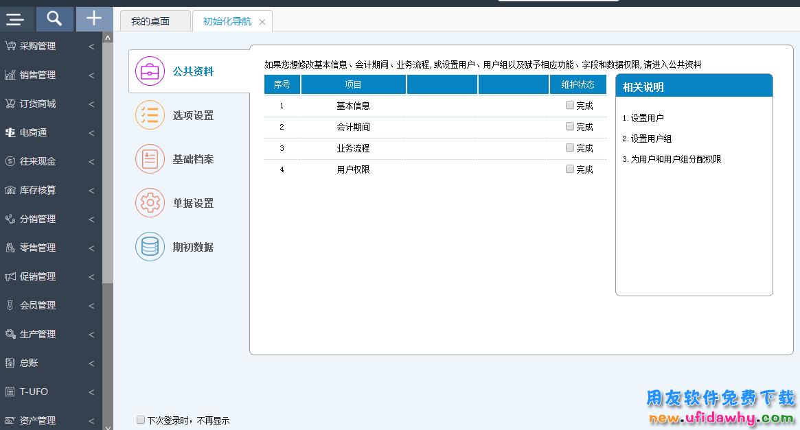 畅捷通T+V12.2SP3标准版免费试用版下载 畅捷通财务软件 第2张图片