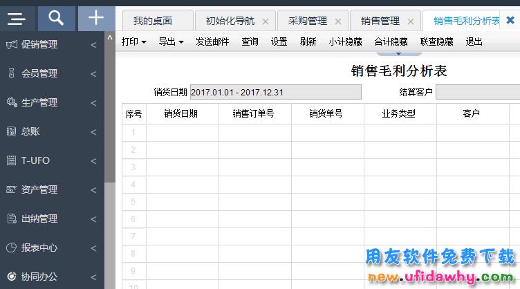 畅捷通T+V12.2SP3标准版免费试用版下载 畅捷通财务软件 第3张图片