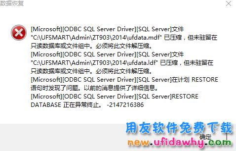 用友T3软件提示未驻留在只读数据库或文件组中,必须将此文件解压缩? 用友知识堂 第2张图片