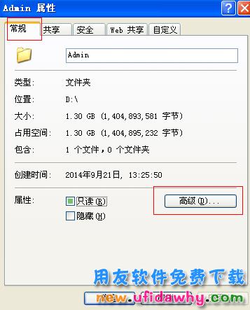用友T3软件提示未驻留在只读数据库或文件组中,必须将此文件解压缩? 用友知识堂 第3张图片