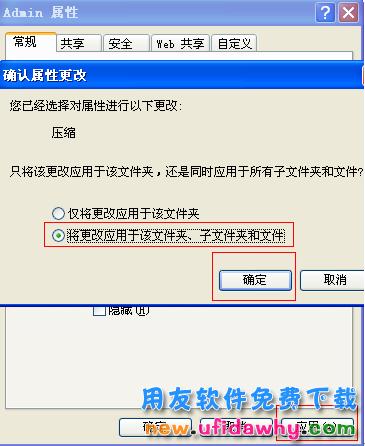 用友T3软件提示未驻留在只读数据库或文件组中,必须将此文件解压缩? 用友知识堂 第5张图片