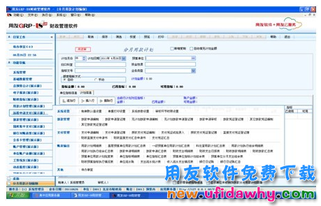 用友GRP-U8R10行政事业财务管理软件B版免费试用版下载 用友政务软件 第2张图片