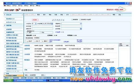 用友GRP-U8R10乡镇财务管理软件G版免费试用版下载