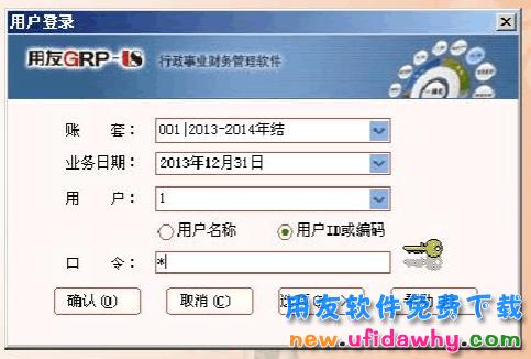用友GRP-U8R10高校财政管理软件G版免费试用版下载