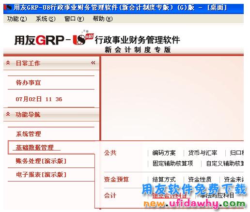 用友GRP-U8R10政府财政管理软件G版免费试用版下载