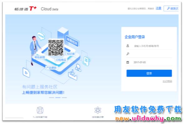 用友畅捷通T+Cloud免费在线试用地址 畅捷通财务软件 第1张图片