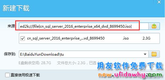 SQL server 2016 免费下载地址及图文安装教程步骤详解