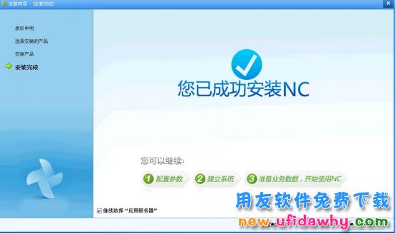 用友NC系统安装方法_用友NCV6.1软件安装步骤图文教程