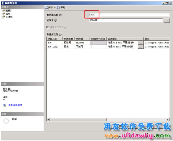用友NC系统安装方法_用友NCV6.1软件安装步骤图文教程 用友安装教程 第3张图片