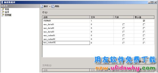 用友NC系统安装方法_用友NCV6.1软件安装步骤图文教程 用友安装教程 第4张图片