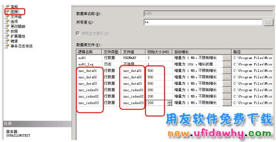 用友NC系统安装方法_用友NCV6.1软件安装步骤图文教程 用友安装教程 第5张图片