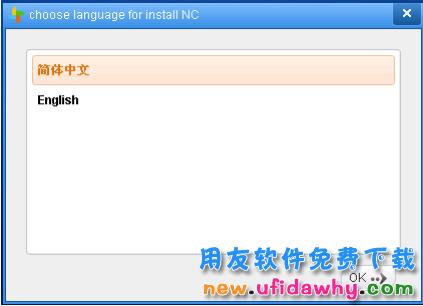 用友NC系统安装方法_用友NCV6.1软件安装步骤图文教程 用友安装教程 第9张图片