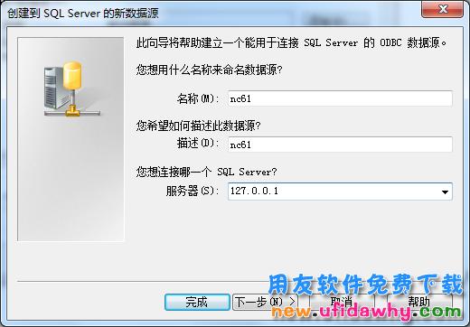 用友NC系统安装方法_用友NCV6.1软件安装步骤图文教程 用友安装教程 第8张图片