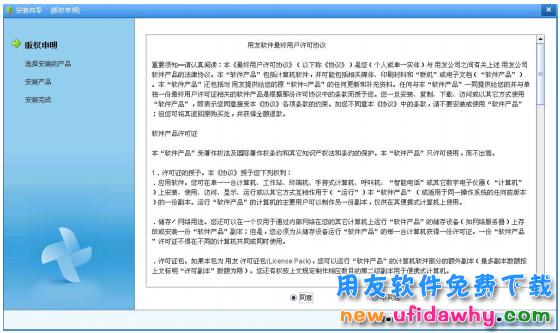 用友NC系统安装方法_用友NCV6.1软件安装步骤图文教程 用友安装教程 第10张图片