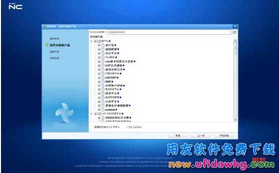用友NC系统安装方法_用友NCV6.1软件安装步骤图文教程 用友安装教程 第11张图片