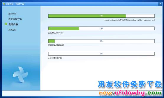 用友NC系统安装方法_用友NCV6.1软件安装步骤图文教程 用友安装教程 第12张图片