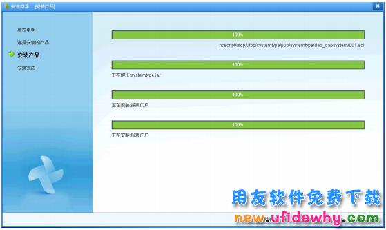用友NC系统安装方法_用友NCV6.1软件安装步骤图文教程 用友安装教程 第13张图片