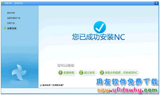 用友NC系统安装方法_用友NCV6.1软件安装步骤图文教程 用友安装教程 第14张图片