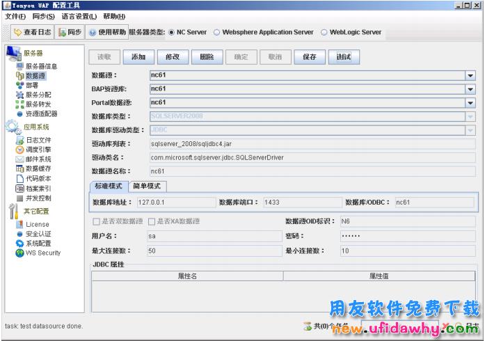 用友NC系统安装方法_用友NCV6.1软件安装步骤图文教程 用友安装教程 第16张图片