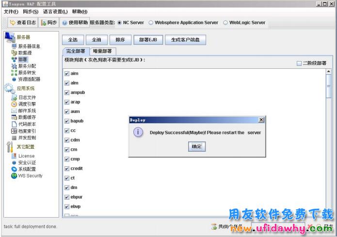 用友NC系统安装方法_用友NCV6.1软件安装步骤图文教程 用友安装教程 第18张图片