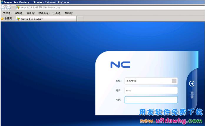 用友NC系统安装方法_用友NCV6.1软件安装步骤图文教程 用友安装教程 第20张图片