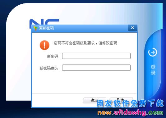 用友NC系统安装方法_用友NCV6.1软件安装步骤图文教程 用友安装教程 第21张图片