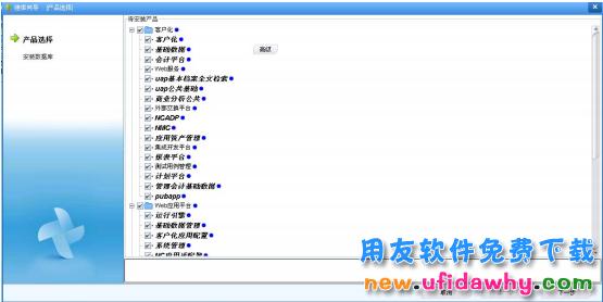 用友NC系统安装方法_用友NCV6.1软件安装步骤图文教程 用友安装教程 第24张图片
