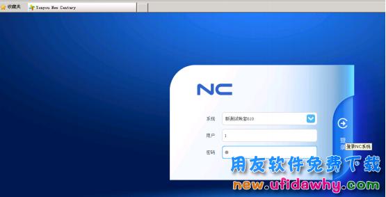 用友NC系统安装方法_用友NCV6.1软件安装步骤图文教程 用友安装教程 第26张图片